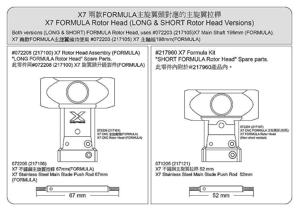 X7 FORMULA Rotor Head-Instructions
